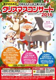 親子のためのクリスマスコンサート(西宮公演)