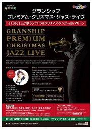 TOKUが歌うシナトラ&クリスマス・ソング with マリーン(静岡公演)