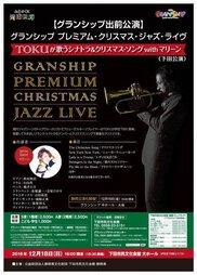 TOKUが歌うシナトラ&クリスマス・ソング with マリーン(下田公演)