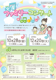 文産ファミリーコンサート~赤ちゃんといっしょ~