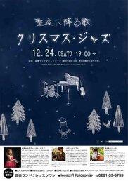 聖夜に降る歌~クリスマス・ジャズ~