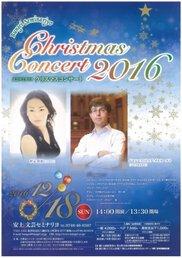 文芸セミナリヨ クリスマスコンサート 2016