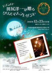 明日へ輝くコンサート「ピアニスト田尻洋一が贈るクリスマスプレゼント」