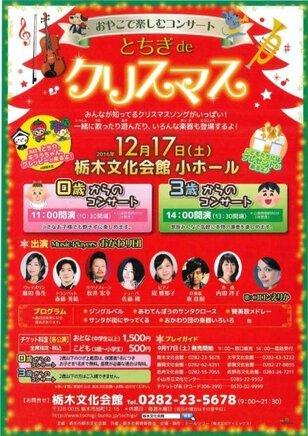 栃木市栃木文化会館