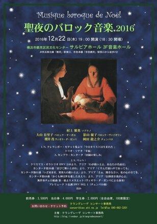 鶴見区民文化センター サルビアホール3F音楽ホール