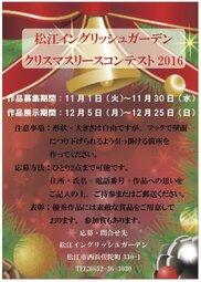 松江イングリッシュガーデン クリスマスリースコンテスト2016