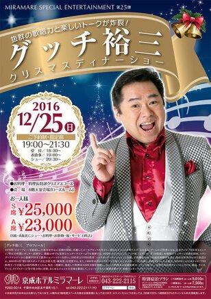 京成ホテルミラマーレ 6F大宴会場 ローズルーム