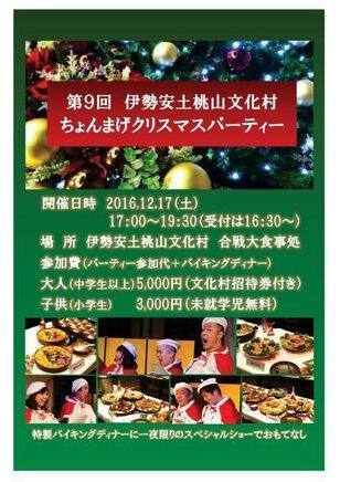 伊勢安土桃山文化村