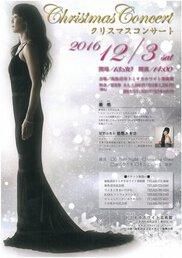 クリスマスコンサート(南魚沼市トミオカホワイト美術館)