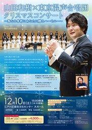 山田和樹×東京混声合唱団「クリスマスコンサート」~聖なる季節にあなたに贈るハーモニー~