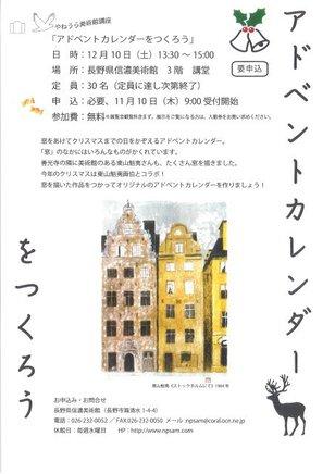長野県信濃美術館3階講堂