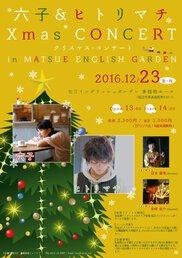 六子&ヒトリマチ X'mas コンサート in松江イングリッシュガーデン