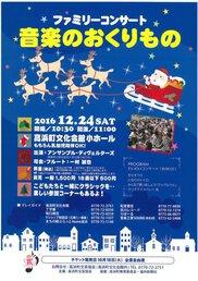 クリスマスファミリーコンサート「音楽のおくりもの」