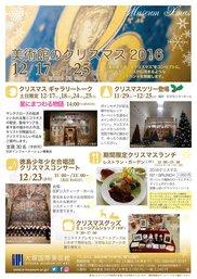 美術館のクリスマス2016