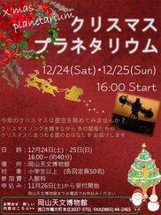 クリスマス☆プラネタリウム