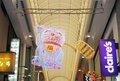 戎橋筋商店街 縁起物イルミネーション(大阪ミナミ 光マッセ2016)