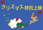 プラネタリウム特別上映 クリスマススペシャル