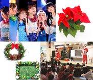 クリスマスイベント開催のご案内