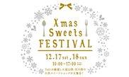 クリスマス スイーツフェスティバル開催