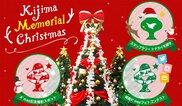 Kijima Memorial Christmas
