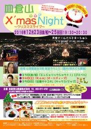 皿倉山 X'mas Night