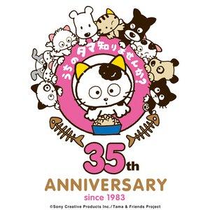 タマ&フレンズ35周年「うちのタマ知りませんか?」展 in 新宿