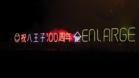 百色で彩る八王子花火大会