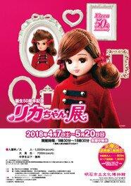 春季特別展「誕生50周年記念 リカちゃん展」