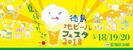徳島地ビールフェスタ2018
