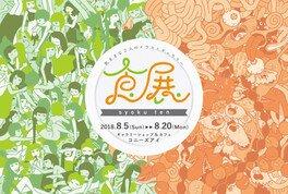食展-syokuten-/気ままな2人のイラストギャラリー