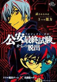 リアル脱出ゲーム×名探偵コナン「公安最終試験(プロジェクト・ゼロ)からの脱出」名古屋公演