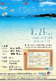 アクロス・プチ・リゾート ボサノバコンサート