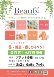 Beauty plus〜One day〜(7月)