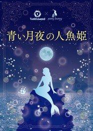 リアル謎解きゲーム 青い月夜の人魚姫