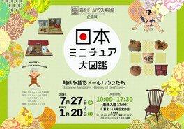 日本ミニチュア大図鑑 ~時代を語るドールハウスたち~