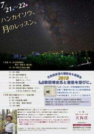 天狗高原夏の撮影会&座談会2018「天然写真家前田博史氏と夜空を浴びに。」