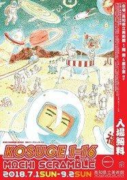 KOSUGE1-16 モチΩスクランブル