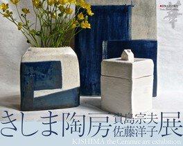 きしま陶房 貴島宗夫・佐藤洋子 展