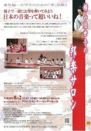 小学生のための「箏」体験・日本の音楽って超いいね!