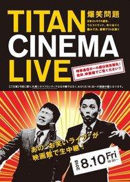 爆笑問題withタイタンシネマライブ(静岡東宝会館)