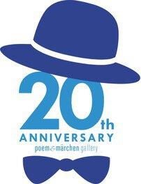 詩とメルヘン絵本館開館20周年記念セレモニー