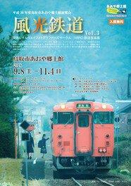 風光鉄道Vol.3