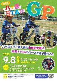 第3回八ヶ岳STAR GP(ストライダー大会)