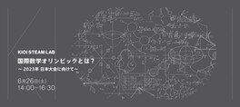 KIOI STEAM LAB 「国際数学オリンピックとは?〜2023年日本大会に向けて〜」