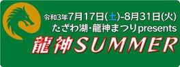 ~たざわ湖・龍神まつりpresents~ 龍神SUMMER
