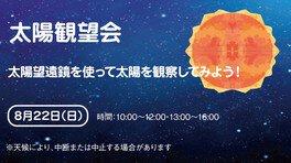 太陽観望会