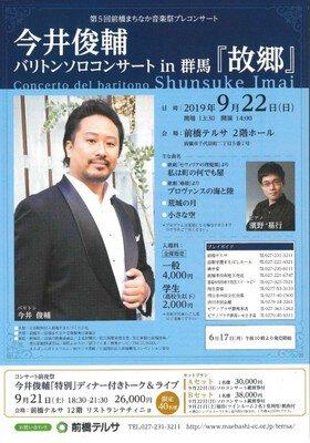 第5回 前橋まちなか音楽祭プレコンサート