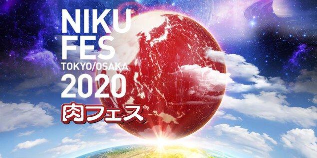 【開催中止】肉フェス TOKYO 2020
