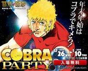 COBRA PARTY