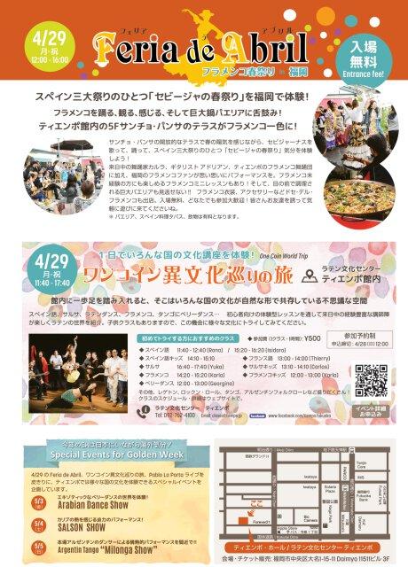 Feria de Abril フラメンコ春祭りin福岡